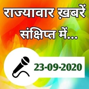 आज 23 सितम्बर भारतीय राज्यों से जुड़ी 20 ख़बरें   Short News in Hindi