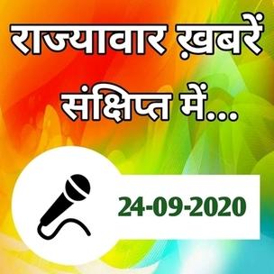 आज 24 सितम्बर भारतीय राज्यों से जुड़ी 20 ख़बरें   Short News in Hindi