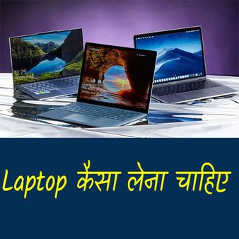 Laptop कैसा लेना चाहिए