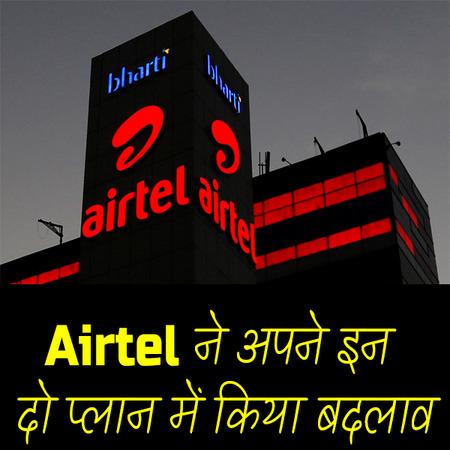 Airtel ने अपने इन दो प्लान में किया बदलाव