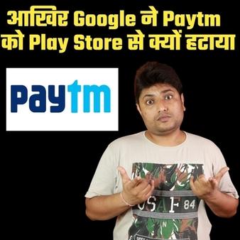 आखिर Google ने Paytm को Play Store से क्यों हटाया