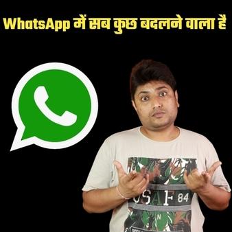 WhatsApp में सब कुछ बदलने वाला है